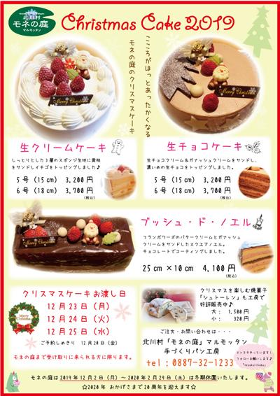2019年クリスマスケーキ★予約受付中_e0135518_11541225.jpg