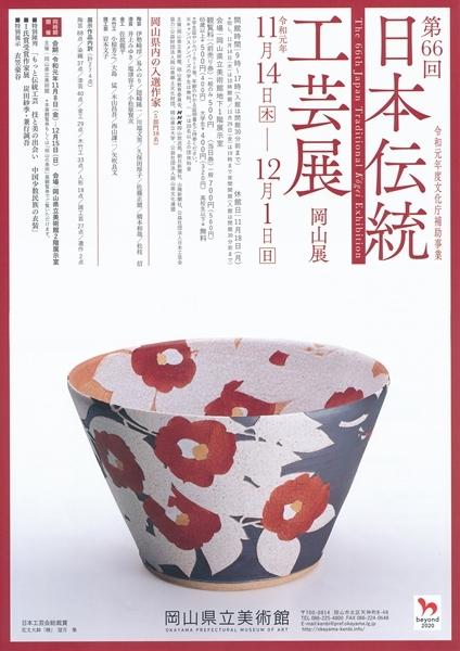 日本伝統工芸展_c0026824_15541072.jpg