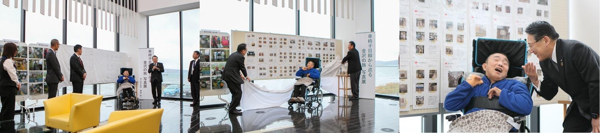 写真展「車椅子目線で巡る金沢の旅」オープニングセレモニー_b0115629_17334874.jpg