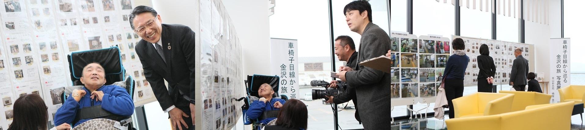写真展「車椅子目線で巡る金沢の旅」オープニングセレモニー_b0115629_17334889.jpg
