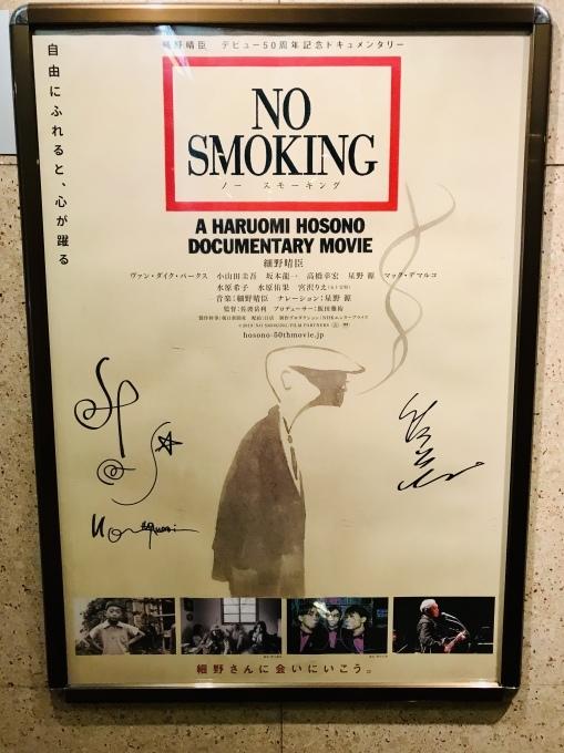 「NO SMOKING」寸評_f0347130_19165542.jpeg