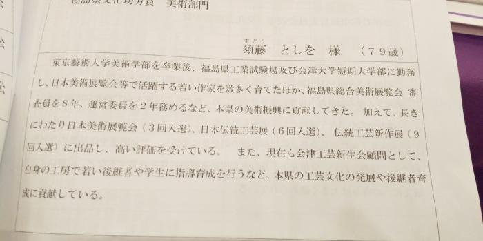 受賞祝賀会_e0130334_15364619.jpg