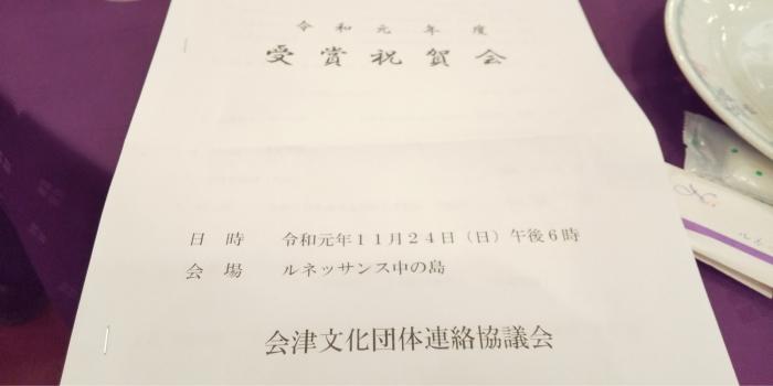 受賞祝賀会_e0130334_15395584.jpg