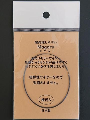 末端処理が簡単にできる形状記憶合金ワイヤー Magaruの販売開始。_f0362141_11462689.jpg