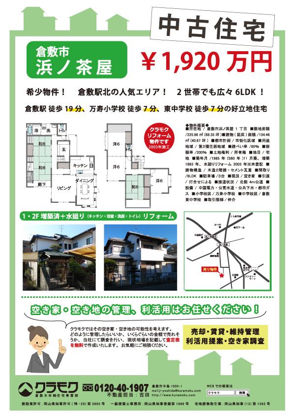中古住宅情報!『浜ノ茶屋1,920万円』_b0211845_11092560.jpg
