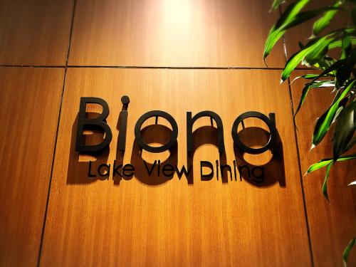 レイクビューダイニング Biona(ビオナ)_e0292546_05323396.jpg