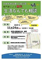 台風19号相談会 韮山 _c0087349_08431152.jpg