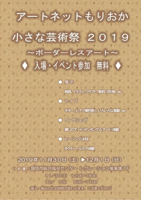 アートネットもりおか「小さな芸術祭2019」_a0103650_22452515.jpg