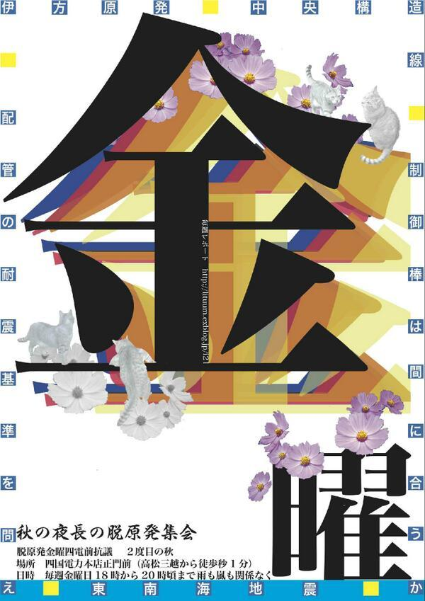 385回目四電本社前再稼働反対抗議レポ 11月22日(金)高松 【 伊方原発を止める。私たちは止まらない。57】【 社会奉仕 】 _b0242956_02215935.jpg
