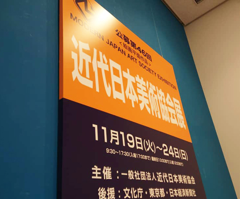 第46回「近代日本美術協会展」が無事に終了しました。(Activity report.)_e0224057_14431476.jpg