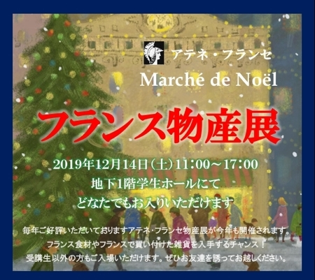 <informations ・Décembre2019 / 12月の営業予定>_e0055358_12131961.jpg
