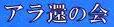<2019秋>大学時代に下宿した街(中野沼袋)の穴場探訪&大学同期・校友会交流_c0119160_07560737.png
