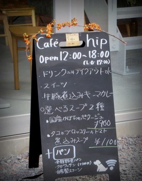 Cafe hip karuizawa * ご近所カフェに再訪♪_f0236260_15161174.jpg