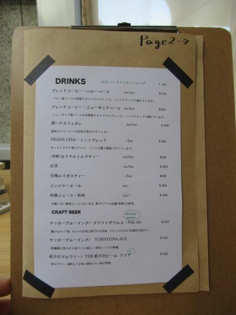 Cafe hip karuizawa * ご近所カフェに再訪♪_f0236260_15183569.jpg