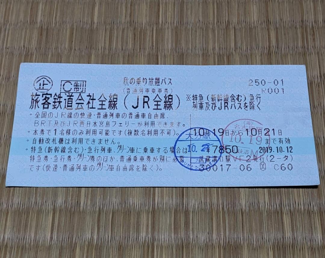 秋の鉄道旅2019ー3【1日目後編】_a0329563_23425935.png