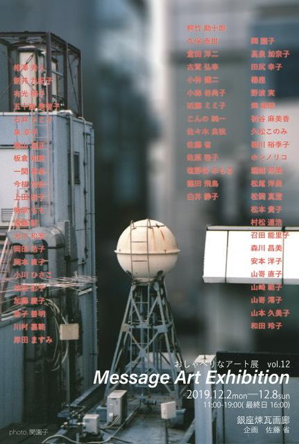 おしゃべりなアート展vol.12 12.2~8_e0124863_21554878.jpeg