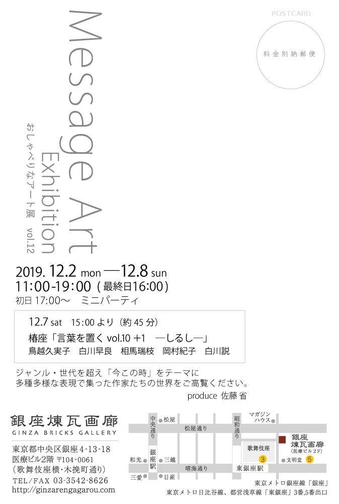 おしゃべりなアート展vol.12 12.2~8_e0124863_21554990.jpeg