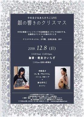 2019.12月のイベント_a0277365_11255664.jpg