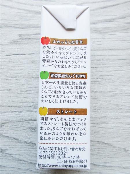 青森のおもてなし シャイニーアップルジュース_c0152767_21231766.jpg