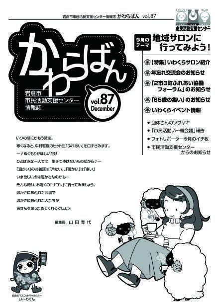 【R1. 12月号】岩倉市市民活動支援センター情報誌かわらばん87号_d0262773_14085790.jpg