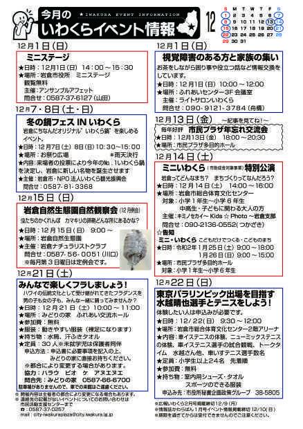【R1. 12月号】岩倉市市民活動支援センター情報誌かわらばん87号_d0262773_14094988.jpg