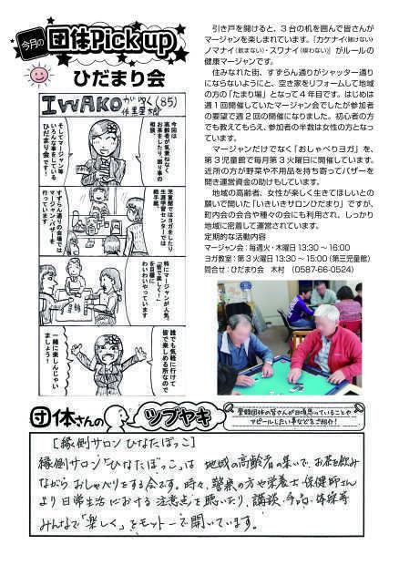 【R1. 12月号】岩倉市市民活動支援センター情報誌かわらばん87号_d0262773_14100231.jpg
