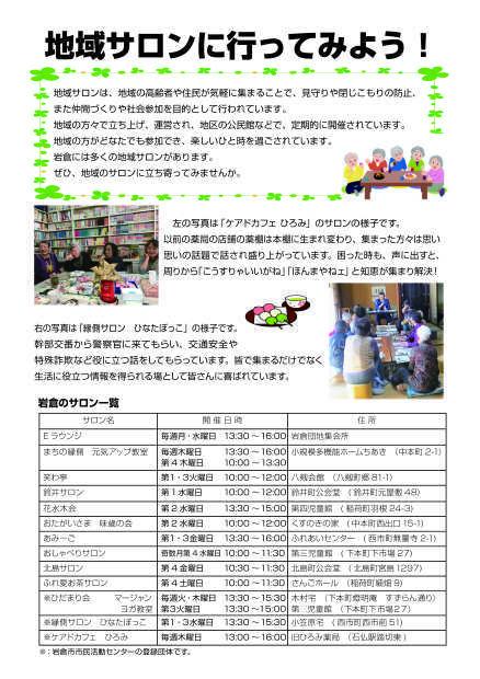 【R1. 12月号】岩倉市市民活動支援センター情報誌かわらばん87号_d0262773_14102243.jpg