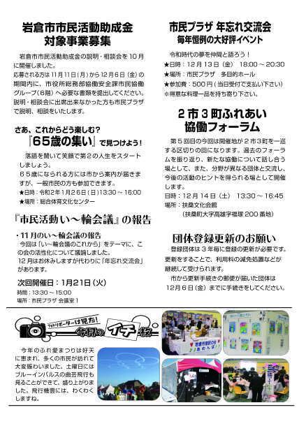 【R1. 12月号】岩倉市市民活動支援センター情報誌かわらばん87号_d0262773_14103725.jpg