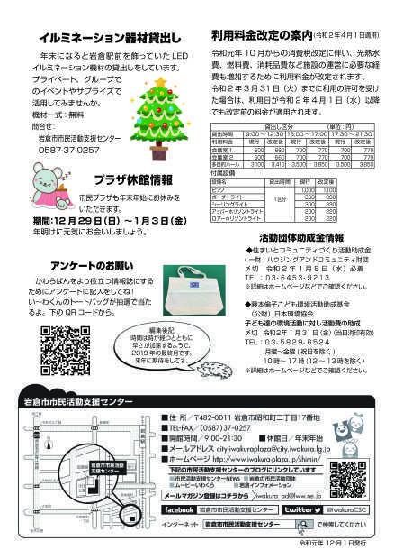【R1. 12月号】岩倉市市民活動支援センター情報誌かわらばん87号_d0262773_14104939.jpg