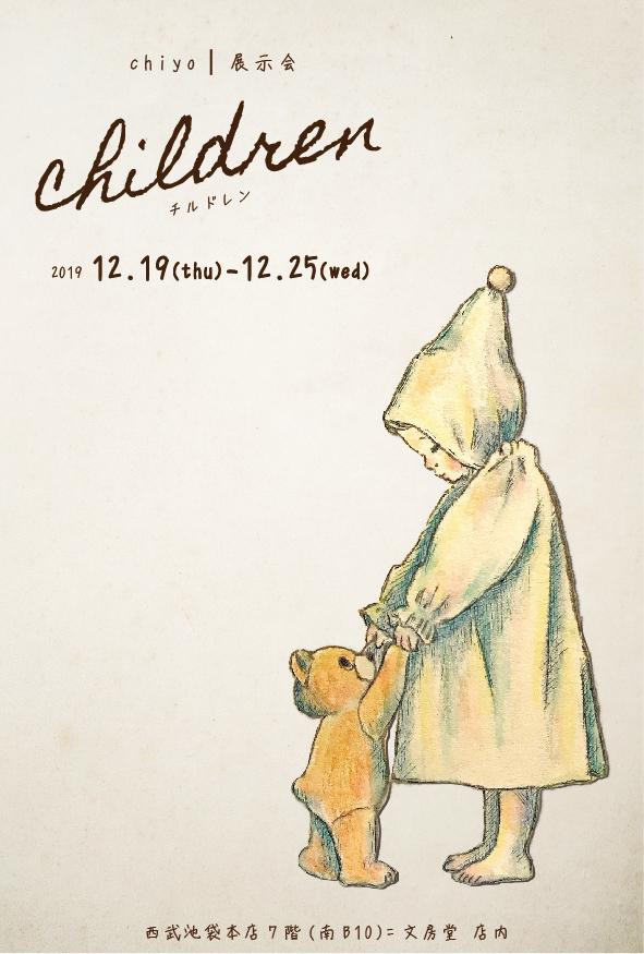 """12/19〜12/25 ■\""""chiyo展示会-children-\""""■ @西武池袋本店 7階文房堂店内_f0223074_20131817.jpg"""