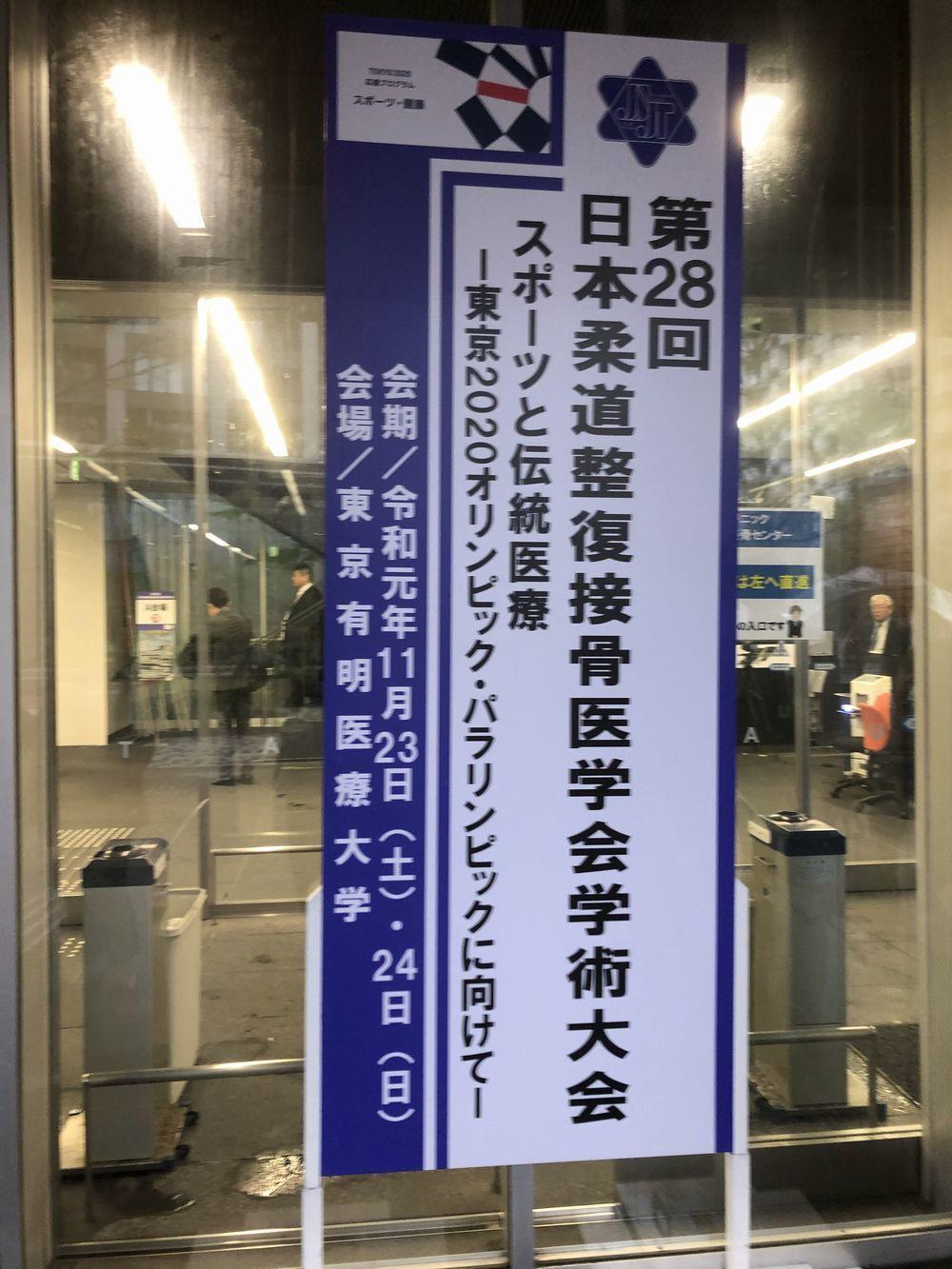 接骨医学会_c0234975_15100456.jpg
