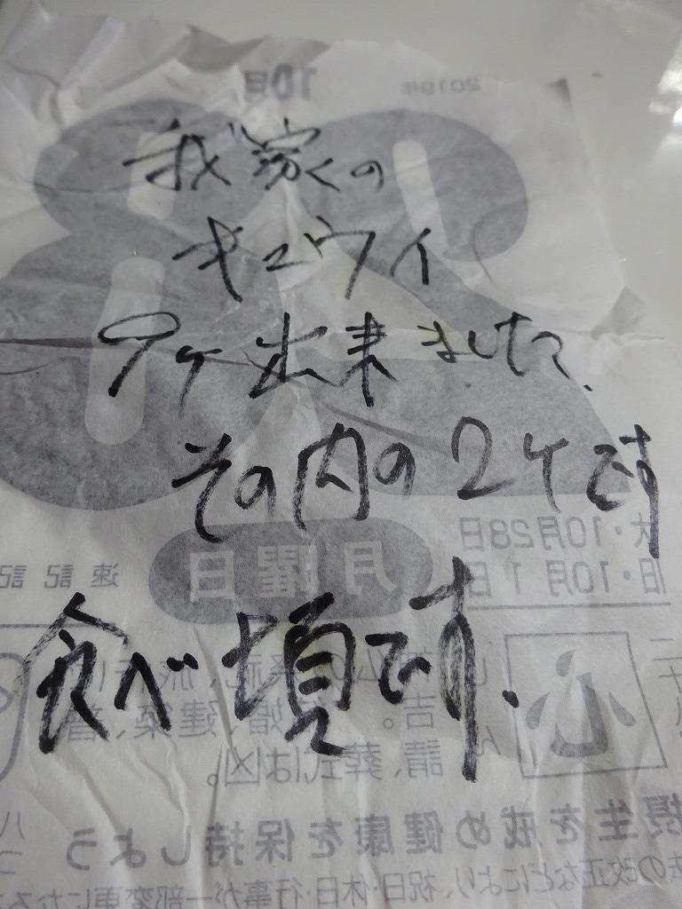 実家からの野菜2019 第五段!連日野菜サラダ美味!キウイも!_d0061678_08510000.jpg