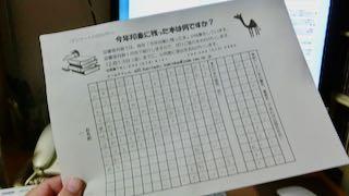 図書室月報新年号の執筆依頼_e0093380_5222035.jpg