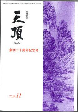 俳誌「天頂」創刊20周年。_f0071480_16595557.jpg