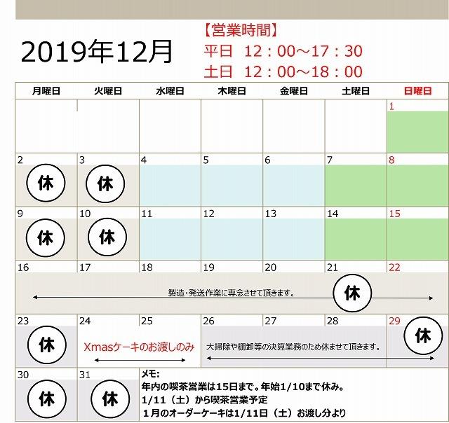 2019年12月&2020年1月の営業カレンダー_a0107782_14241310.jpg