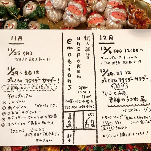 11月29日・30日のプレミアムフライデー&サタデーは、 静岡駅から徒歩5分の輸入雑貨セレクトショップunspoken emotionsさんにて冷蔵カレーを販売!_e0145685_16010272.jpg