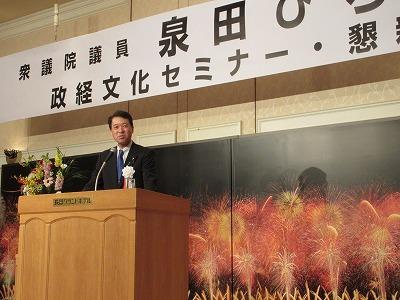 泉田代議士政経文化セミナー_f0019487_07330339.jpg