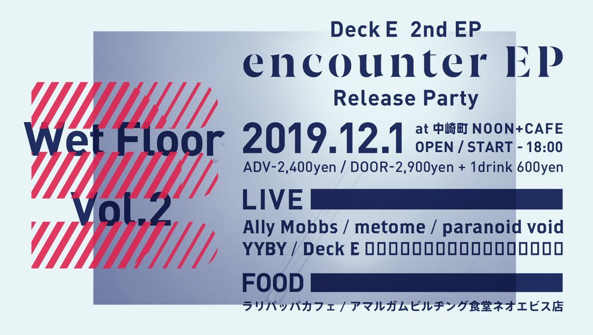 Deck E / encounter EP / CD(FLAKES-226) / 2019.12.11 Release_a0087389_18524340.jpeg