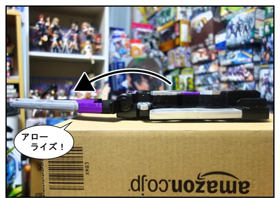 DXアタッシュアロー/食玩オニコゼツメライズキーで徹底的に遊ぶ!!_f0205396_09573948.jpg
