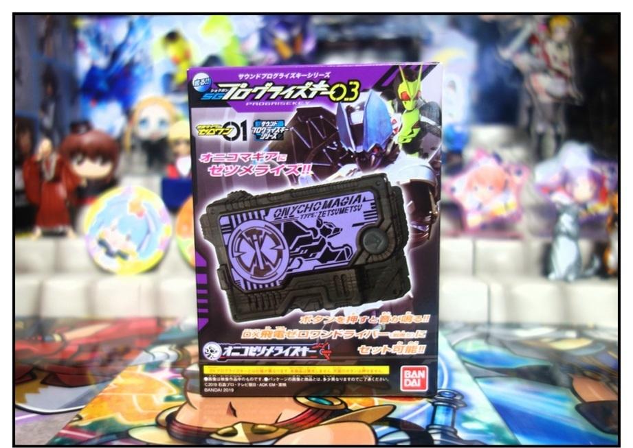 DXアタッシュアロー/食玩オニコゼツメライズキーで徹底的に遊ぶ!!_f0205396_10392875.jpg