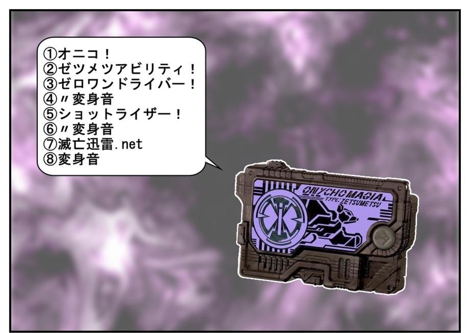 DXアタッシュアロー/食玩オニコゼツメライズキーで徹底的に遊ぶ!!_f0205396_10411809.jpg