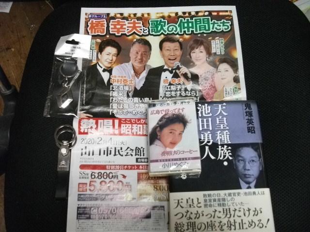山口・萩市の課長を逮捕 公共工事の情報漏らした疑い _b0398201_00371133.jpg