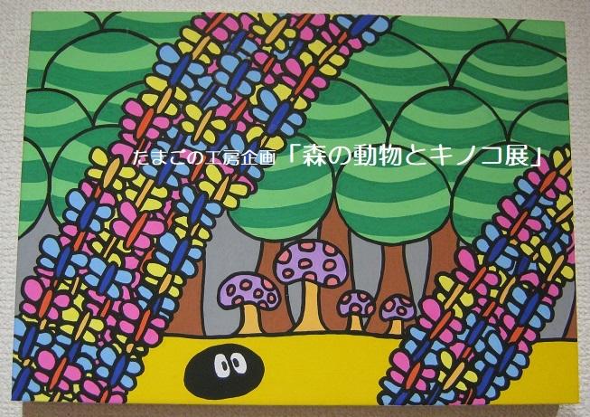 たまごの工房「森の動物とキノコ展」 その7_e0134502_19491323.jpg