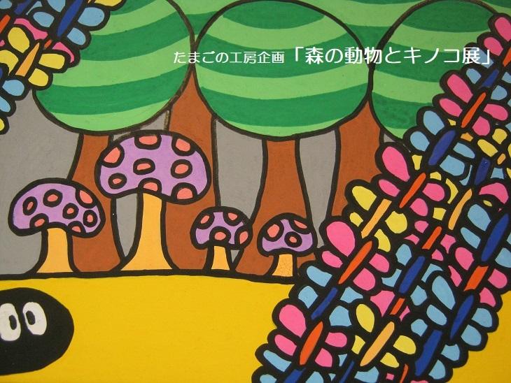 たまごの工房「森の動物とキノコ展」 その7_e0134502_19491752.jpg