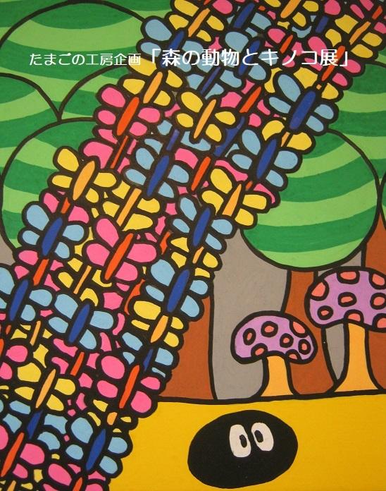 たまごの工房「森の動物とキノコ展」 その7_e0134502_19492121.jpg