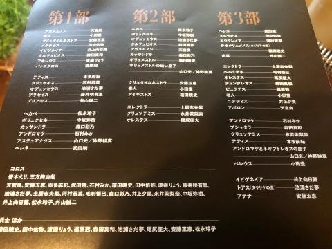 「グリークス」KAAT・KUNIO共同制作 KUNIO 15(@神奈川芸術劇場大スタジオ)_f0064203_10595119.jpg