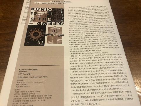 「グリークス」KAAT・KUNIO共同制作 KUNIO 15(@神奈川芸術劇場大スタジオ)_f0064203_10595164.jpg