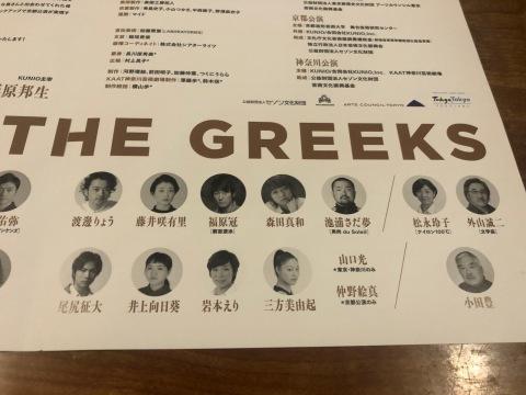 「グリークス」KAAT・KUNIO共同制作 KUNIO 15(@神奈川芸術劇場大スタジオ)_f0064203_10595221.jpg