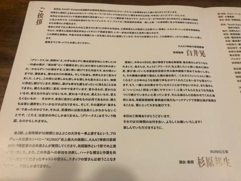 「グリークス」KAAT・KUNIO共同制作 KUNIO 15(@神奈川芸術劇場大スタジオ)_f0064203_10595233.jpg