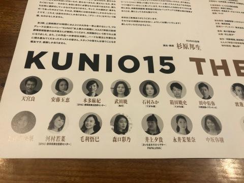 「グリークス」KAAT・KUNIO共同制作 KUNIO 15(@神奈川芸術劇場大スタジオ)_f0064203_10595286.jpg